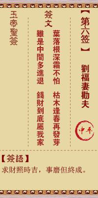 玉帝灵签 第6签:刘福妻劝夫 中平