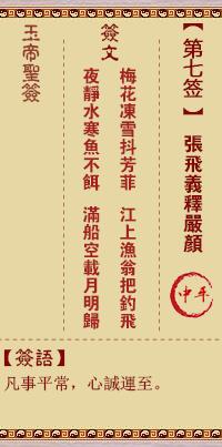 玉帝灵签 第7签:张飞义释严颜 中平