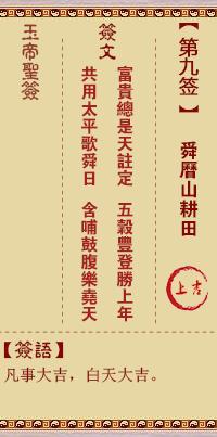 玉帝灵签 第9签:舜历山耕田 上吉