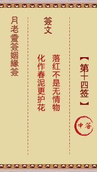 月老灵签姻缘签 第14签:中