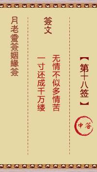 月老灵签姻缘签 第18签:中