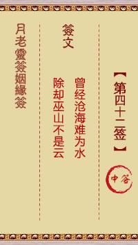 月老灵签姻缘签 第42签:中