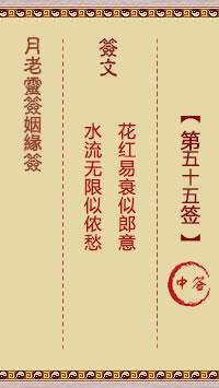 月老灵签姻缘签 第55签:中
