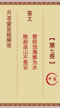 月老灵签姻缘签 第7签:中