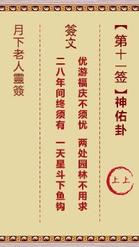 月下老人灵签 第11签:神佑卦 上上