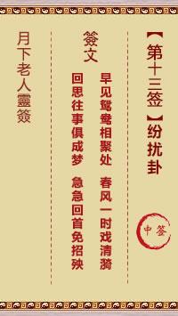 月下老人灵签 第13签:纷扰卦 中