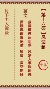 月下老人灵签 第16签:风波卦 中