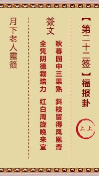 月下老人灵签 第22签:福报卦 上上