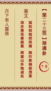 月下老人灵签 第23签:渐通卦 中