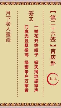 月下老人灵签 第26签:吉庆卦 上上