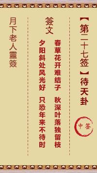 月下老人灵签 第27签:待天卦 中