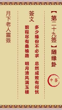 月下老人灵签 第29签:随缘卦 中