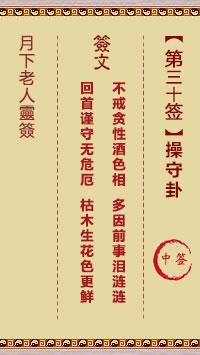 月下老人灵签 第30签:操守卦 中