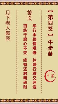 月下老人灵签 第4签:牛步卦 中