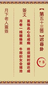 月下老人灵签 第53签:迟暮卦 中