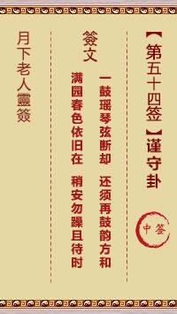 月下老人灵签 第54签:谨守卦 中
