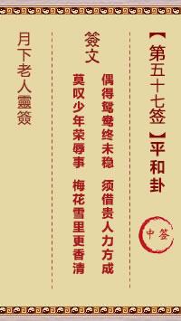 月下老人灵签 第57签:平和卦 中
