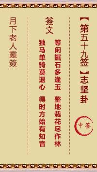 月下老人灵签 第59签:志坚卦 中