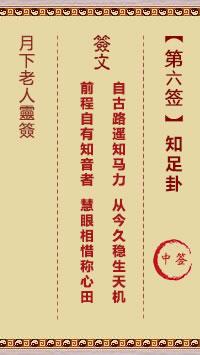 月下老人灵签 第6签:知足卦 中