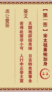 周公灵签 第1签:宋太祖黄袍加身