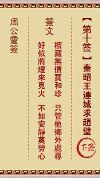 周公灵签 第10签:秦昭王连城求赵璧