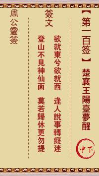周公灵签 第100签:楚襄王阳台梦醒
