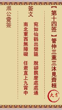 周公灵签 第14签:管仲三熏三沐见齐桓