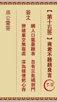 周公灵签 第15签:商君不听赵良言