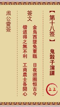 周公灵签 第18签:鬼谷子演课