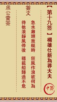 周公灵签 第19签:杨雄仕新为莽大夫
