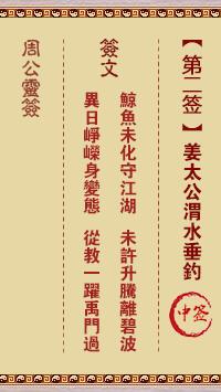 周公灵签 第2签:姜太公渭水垂钓