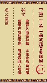 周公灵签 第20签:苏武援官典属国