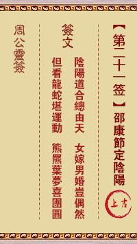 周公灵签 第21签:邵康节定阴阳