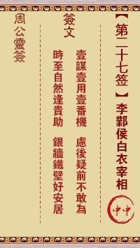 周公灵签 第27签:李邺侯白衣宰相