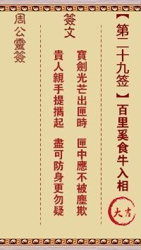 周公灵签 第29签:百里奚食牛入相