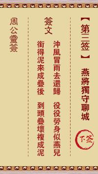 周公灵签 第3签:燕将独守聊城