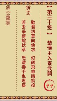 周公灵签 第30签:楚怀主入秦武关