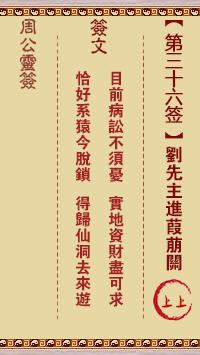 周公灵签 第36签:刘先主进葭萠关