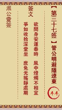 周公灵签 第37签:管公明避隐辽东