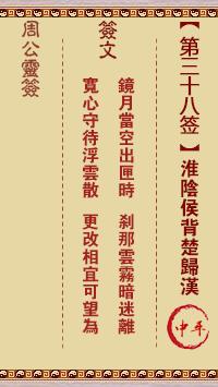 周公灵签 第38签:淮阴侯背楚归汉