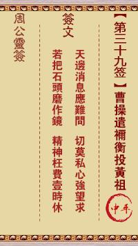 周公灵签 第39签:曹操遣襧衡投黄祖