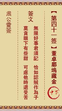 周公灵签 第41签:董卓郿坞藏金