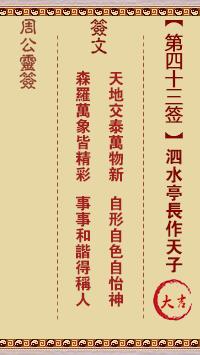 周公灵签 第43签:泗水亭长作天子