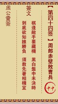 周公灵签 第44签:周郎赤壁败曹兵
