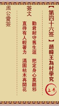 周公灵签 第46签:赵韩王为村学究