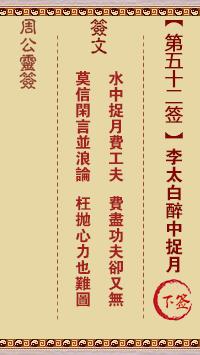 周公灵签 第52签:李太白醉中捉月