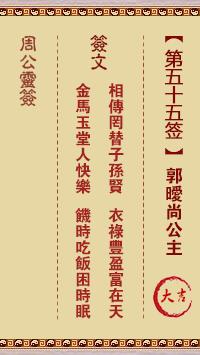 周公灵签 第55签:郭暧尚公主