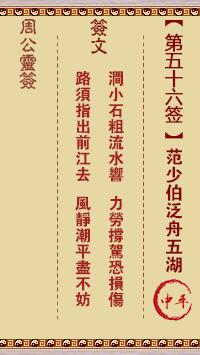 周公灵签 第56签:范少伯泛舟五湖