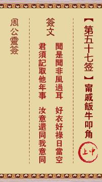 周公灵签 第57签:甯戚饭牛叩角