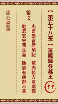 周公灵签 第58签:罗隐归咎越王